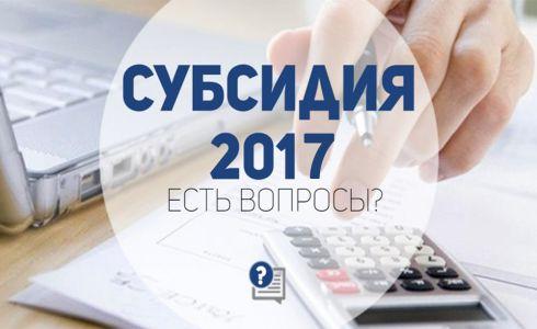 Конкурсная комиссия по предоставлению субсидии